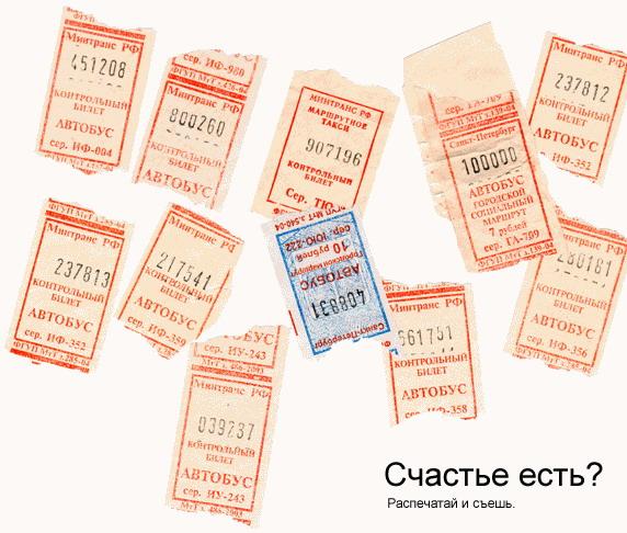 http://download.radionetplus.ru/cooper/bilet.jpg
