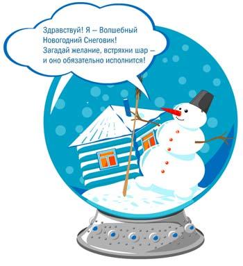 Волшебный Новогодний Снеговик исполняющий желания!