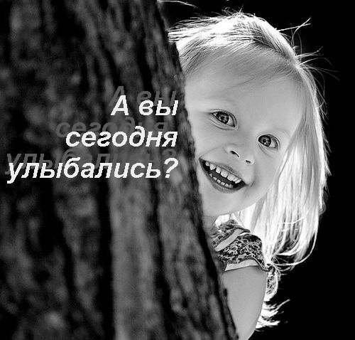 Давайте улыбаться вместе! :) (17улыбок)